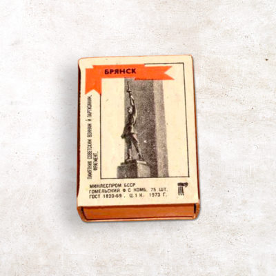 Брянск. Памятник советским воинам и партизанам. Гомельский ф/с комбинат, 1973 г.
