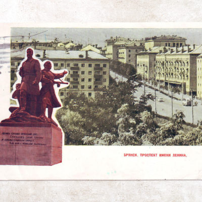 Открытка-коллаж г. Брянск, проспект Ленина 1968 г. © Фото Н. Романова