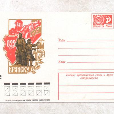 Конверт 825 лет Брянску, 1971 г.