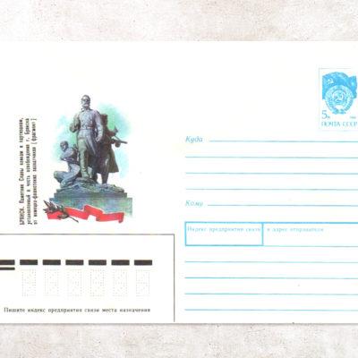 Конверт Памятник Славы воинам и партизанам, установленный в честь освобождения г. Брянска, 1991 г.