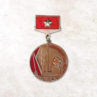 """Нагрудный знак """"Пост №1 Брянск"""" 1970-е гг. Алюминий, эмаль"""