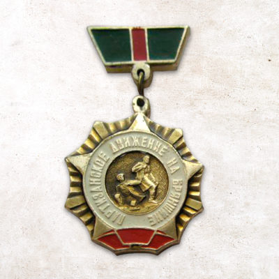 Юбилейная медаль, приуроченная к началу Партизанского движения на Брянщине, 1970-е гг.