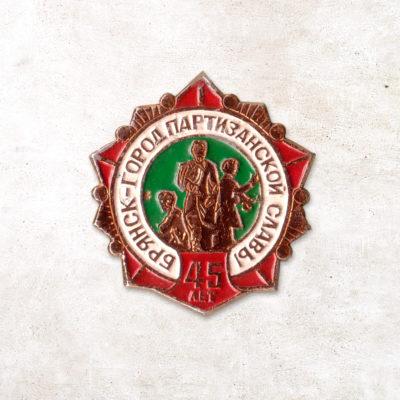 Памятная знак к 45-летию освобождения Брянска (?), 1988 (?)