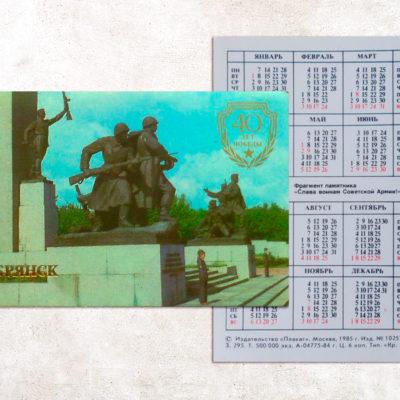 """Карманный календарь из набора """"Брянск"""" 40 лет Победы, 1985 г."""