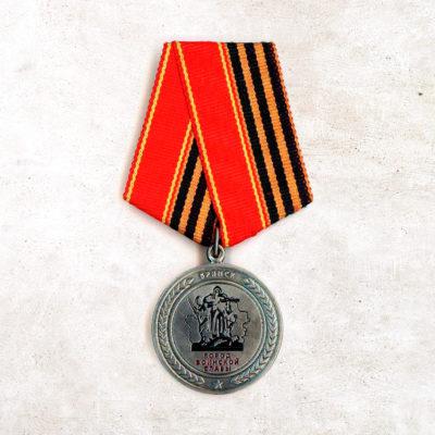 """Памятная медаль """"Брянск - город воинской славы"""", 2010 г."""