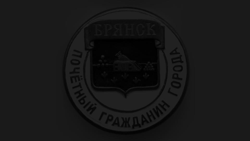 «Почетный гражданин г. Брянска»