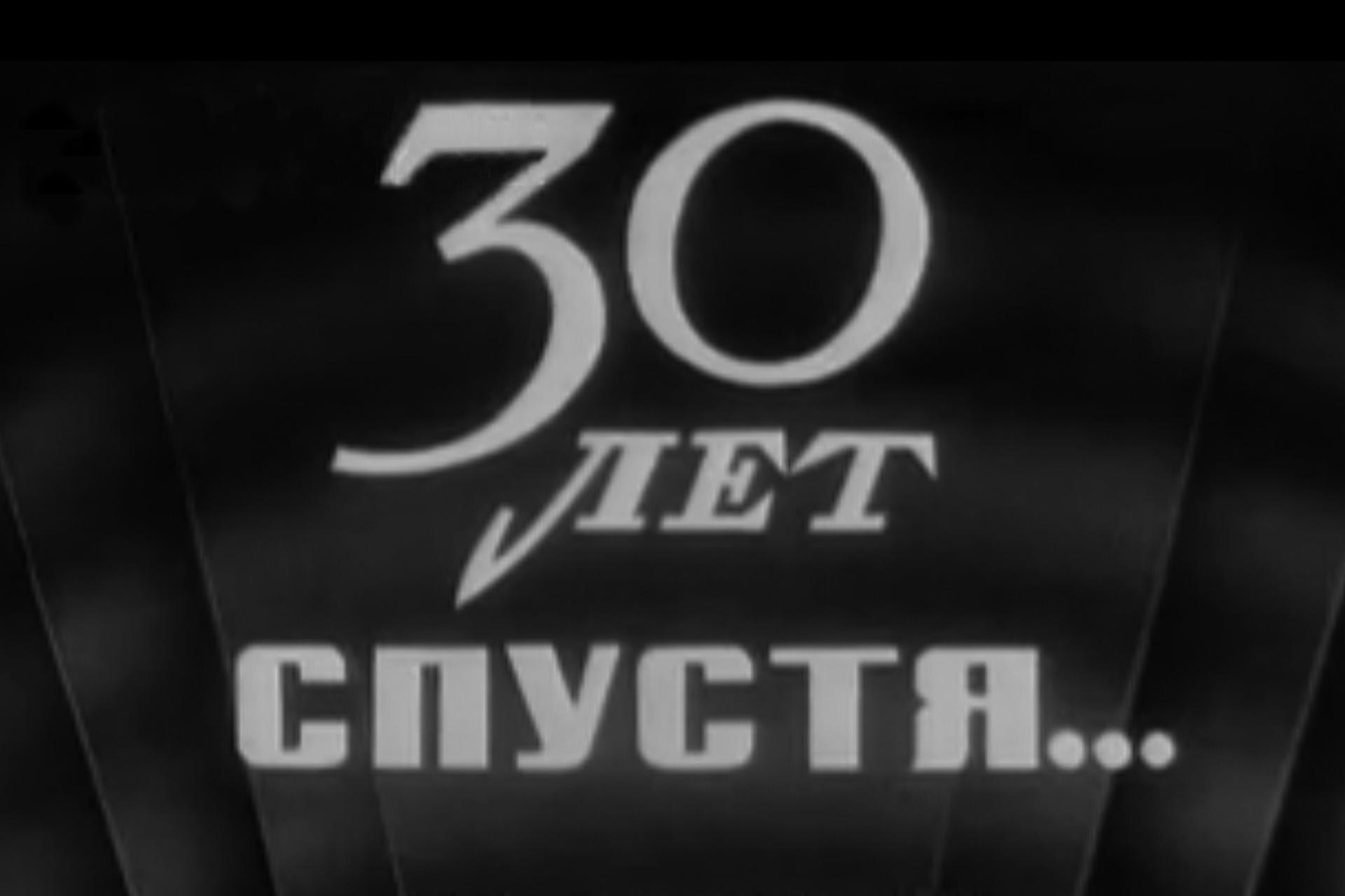 30 лет пустя