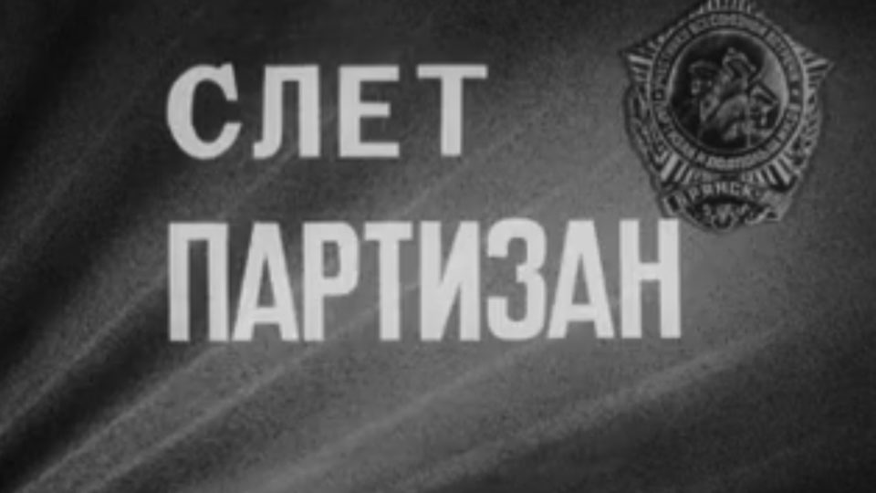 Слет партизан