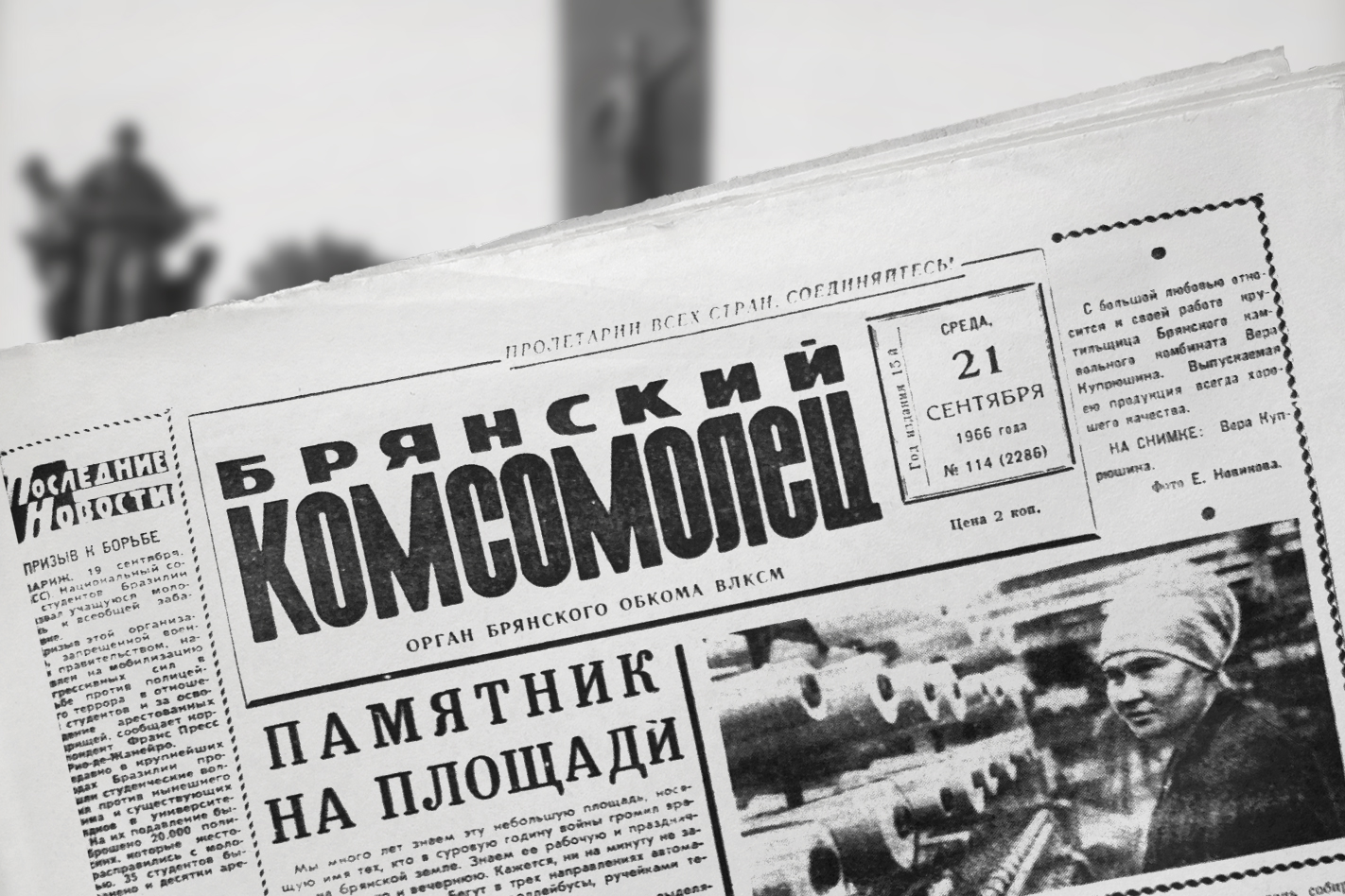 Брянский комсомолец 1966